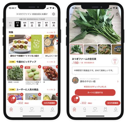 生鮮EC「クックパッドマート」画面。独自流通網で生産者から直接食材を購入できる。ドラッグストアやコインランドリーなどに設けた専用ボックスで受け取る仕組みに加え、2020年春からは自宅配送も可能に。