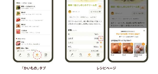 アプリの画面下部「かいもの設定」アイコンから、利用したい受け取り場所を選択すると、初期設定が完了。以降は「かいもの」タブ、もしくはレシピページから商品の購入が可能に