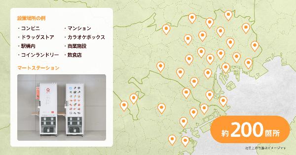 「マートステーション」は現在、東京都、神奈川県を中心に約200ヵ所に設置