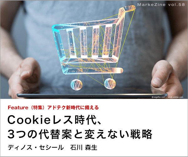 Cookieレス時代、3つの代替案と変えない戦略