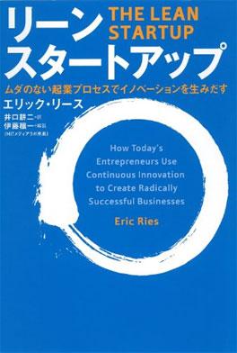 『リーン・スタートアップ ムダのない起業プロセスでイノベーションを生みだす』エリック・リース 著 井口 耕二訳 伊藤 穣一(MITメディアラボ所長) 解説 日経BP 1,800円+税