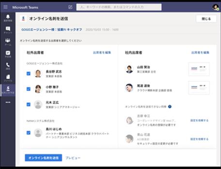 機能画面(2):オンライン名刺の送信相手の選定
