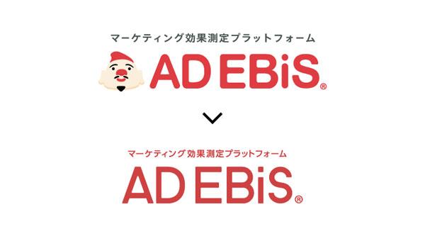 新旧のロゴデザイン。新たなロゴデザインでは、マーケティング効果測定プラットフォームとしての「堅実さ」「精密さ」「理知的」なイメージを表現している