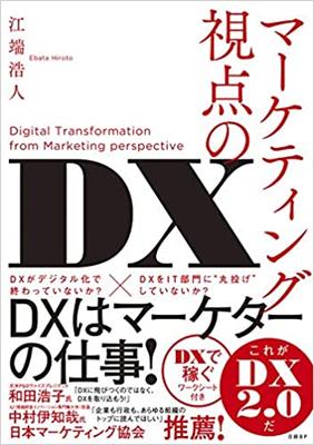 『マーケティング視点のDX』 江端浩人(著)日経BP 2,200円+税