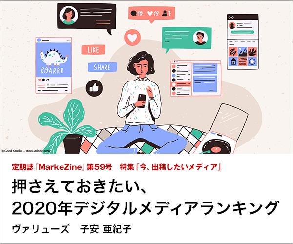 押さえておきたい、2020年デジタルメディアランキング