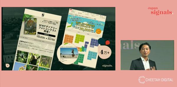 チーターデジタル株式会社 日本法人代表 白井 崇顕氏 同社はWWF ジャパンの参加型フォトコンテストを支援した