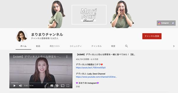 谷まりあさん運営「まりまりチャンネル」