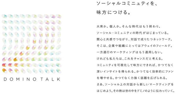 対話型コミュニケーションマーケティングサービス「DOMINO TALK」(タップで拡大)
