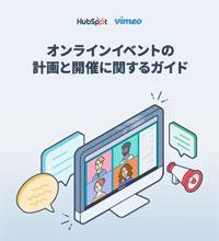 HubSpotが利用している「サーチインサイトレポート」作成用スプレッドシートと、ユーザーファーストのコンテンツ制作を行うためのガイドブック3点、計4点がセットになった「SEO完全攻略キット」。無料ダウンロードはこちらから。