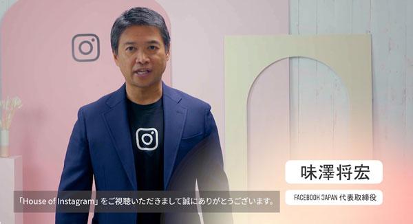 Facebook Japan代表取締役 味澤将宏氏