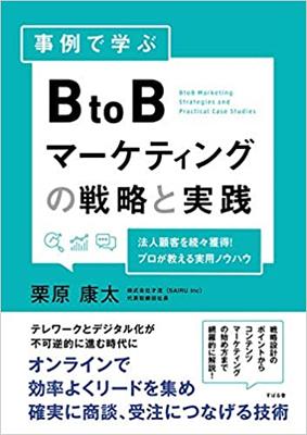 『事例で学ぶ BtoBマーケティングの戦略と実践』<br />栗原 康太(著)すばる舎 1,800円+税