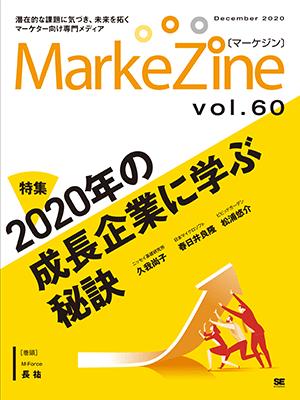 定期誌『MarkeZine』