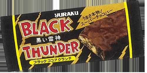 ブラックサンダー初代パッケージ