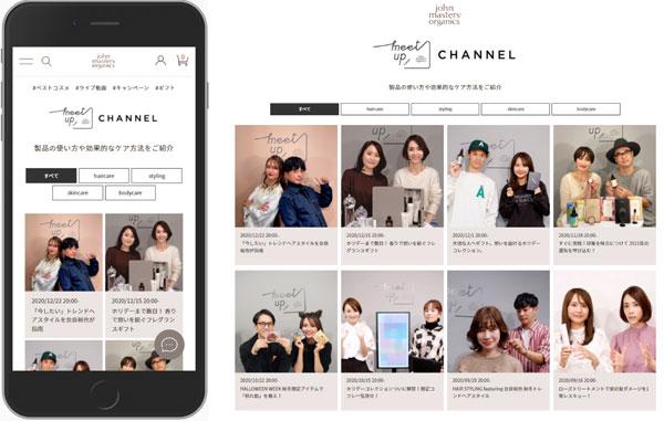 ライブ動画を活用したショッピングチャンネル「meet up! CHANNEL」