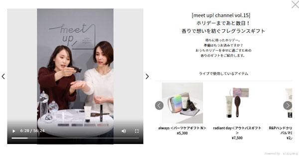 動画の一覧ページから動画をタップ(クリック)すると立ち上がるモーダル画面。ストリーミング再生の動画と動画で紹介している商品が表示される