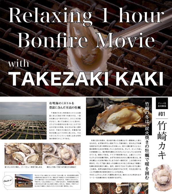 上:竹崎カキ エンタメ動画「焚き火動画」、下:佐賀飯食材解説(一部)