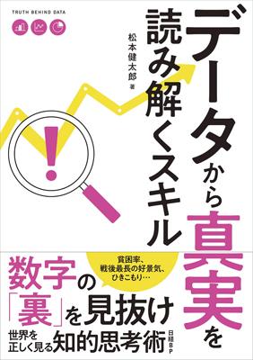 『データから真実を読み解くスキル』松本 健太郎(著)日経BP 1,800円+税