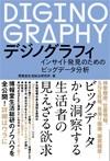 デジノグラフィ インサイト発見のためのビッグデータ分析