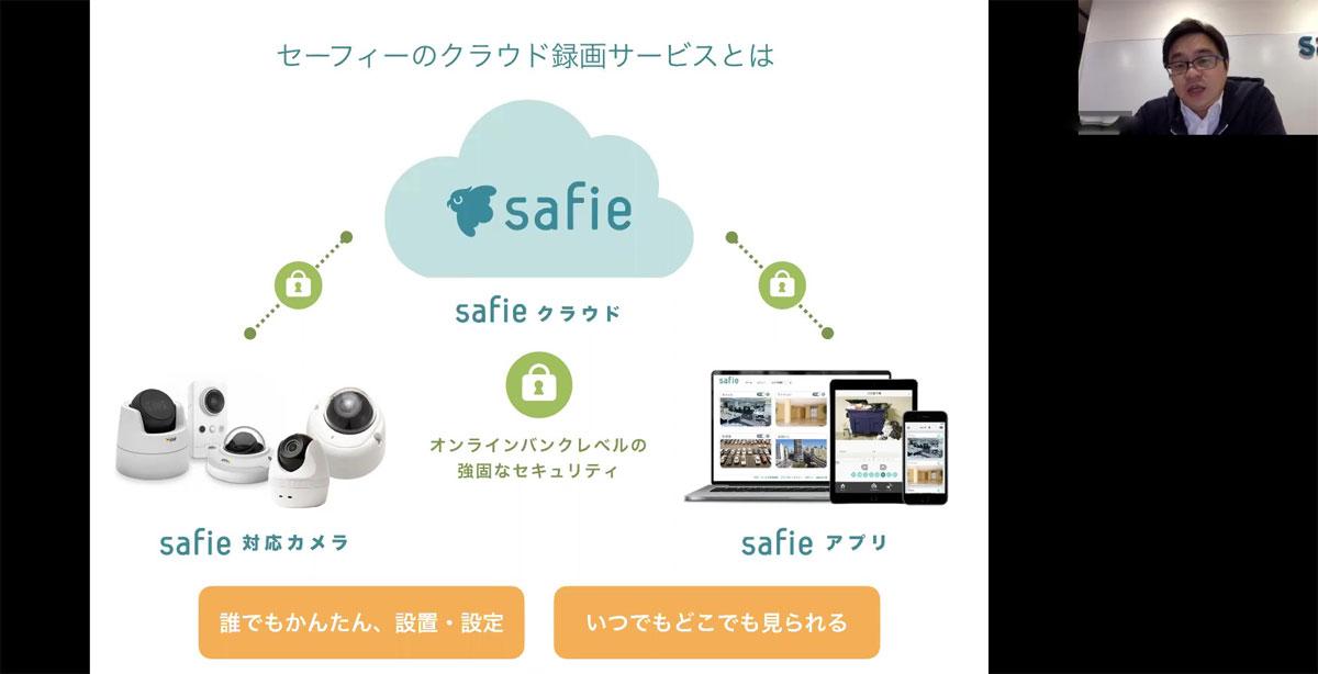 (画面右上)セーフィー株式会社 代表取締役社長 佐渡島隆平氏