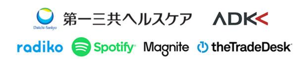 検証協力社:ADK MS、第一三共ヘルスケア、radiko、スポティファイジャパン、Magnite、TheTradeDesk※順不同