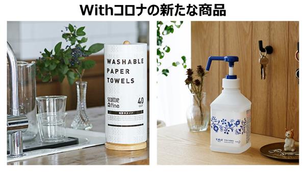 図表1 コロナ禍のニーズを踏まえて開発された日本製紙クレシアの「スコッティファイン洗って使えるペーパータオル極厚手」(左)、花王の「ビオレu手指の消毒液」(右)
