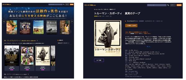 (左)トップページ(右)作品情報ページ