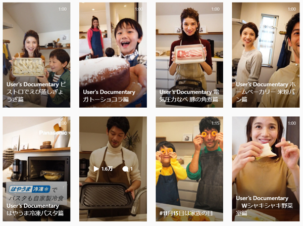 Panasonic Cookingが力を入れているUser's Documentaryモデルの家族に出演、撮影を依頼し、日々の生活の中で家電を活用する様子を配信している(動画はこちらから閲覧可能)