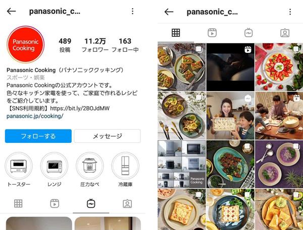 Panasonic CookingのInstagramアカウント(@panasonic_cooking)
