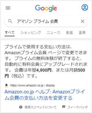 「アマゾン プライム 会費」の検索結果