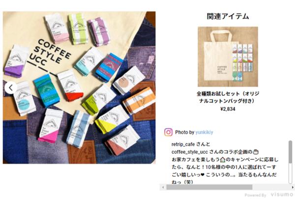 Instagram投稿と商品を紐付けることができる