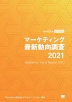 本調査の全結果とクロス集計の結果に加え、 「マーケティングをめぐる近年の動向の概観」や「主要マーケティングプラットフォーマーの動向」をまとめた『マーケティング最新動向調査 2021』は、翔泳社のECサイト「SEshop」でのみ販売しております。
