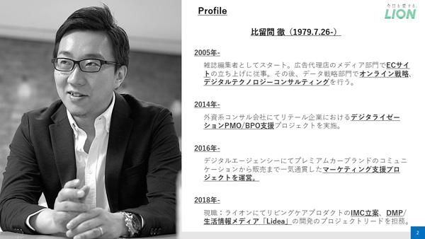 ライオン ビジネス開発センター エクスペリエンスデザイン デジタルコミュニケーション開発チーム ディレクター 比留間徹氏