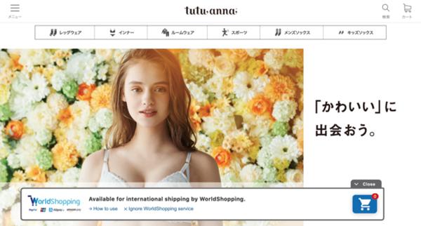 チュチュアンナ公式サイト内イメージ