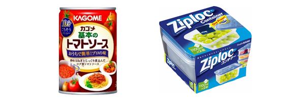 カゴメ「基本のトマトソース」、旭化成ホームプロダクツ「ジップロック コンテナー」