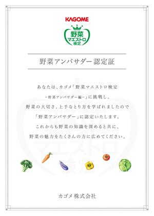 野菜アンバサダー認定証