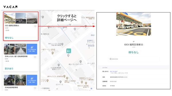 混雑確認用ページのイメージ図(左:地図上に混雑を可視化、右:詳細ページ)