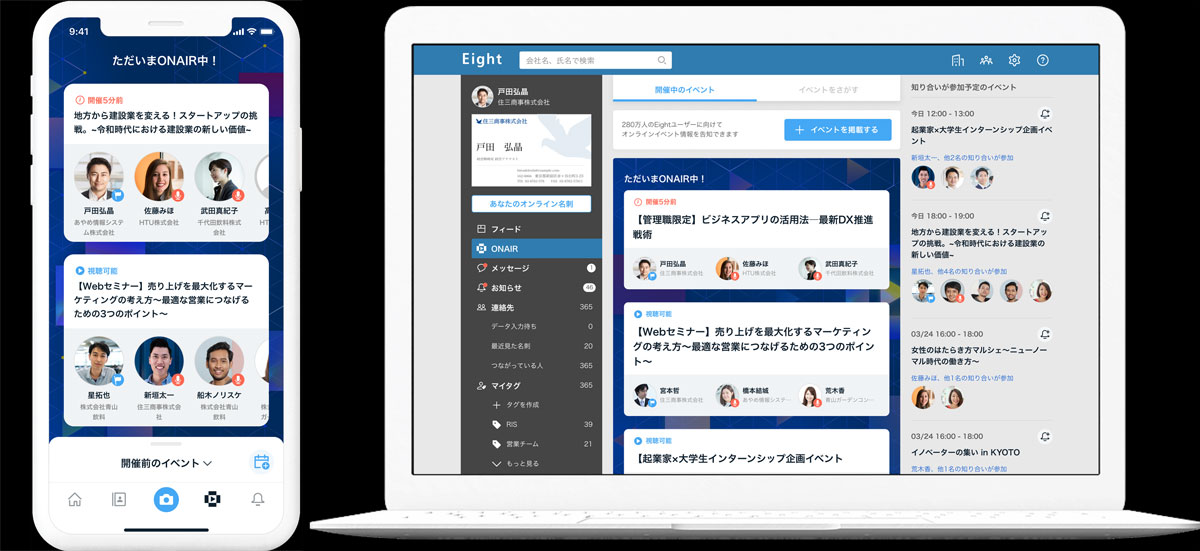 イベント閲覧時の画面イメージ(アプリ版/ブラウザー版)