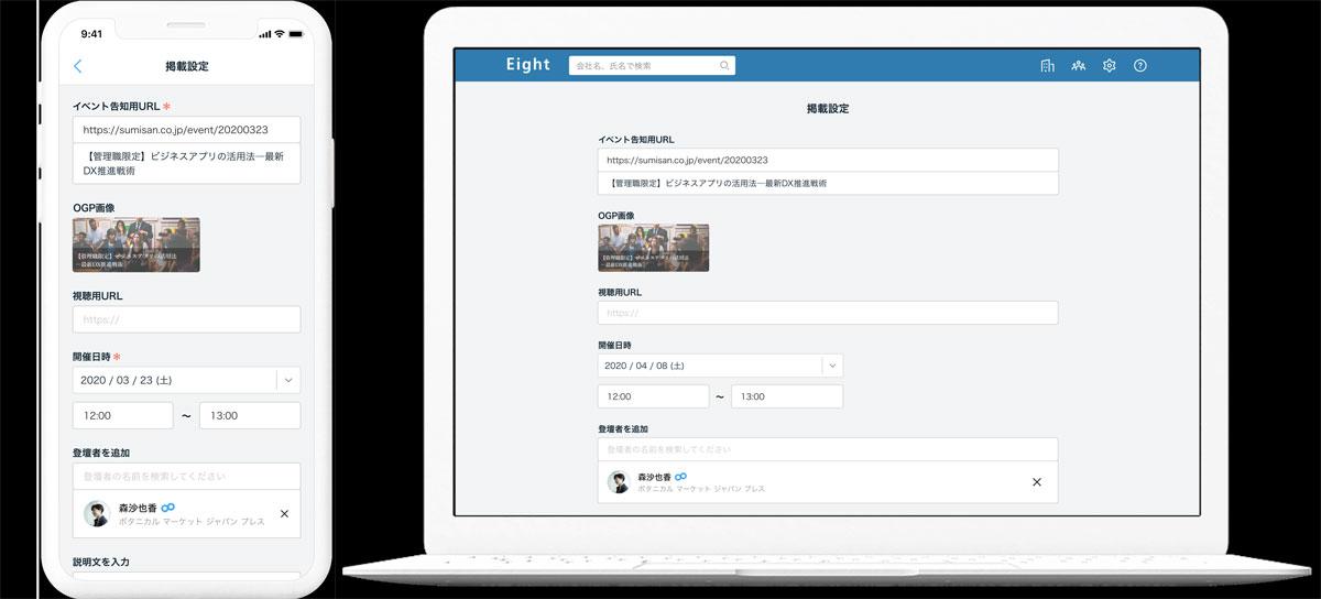 イベント登録時の画面イメージ(アプリ版/ブラウザー版)