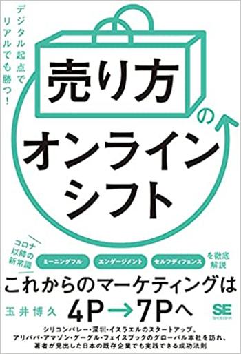 『「売り方」のオンラインシフト デジタル起点でリアルでも勝つ!』1,800円(税抜)玉井博久(著)翔泳社