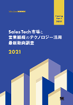Sales Tech市場と営業組織のテクノロジー活用 最新動向調査2021