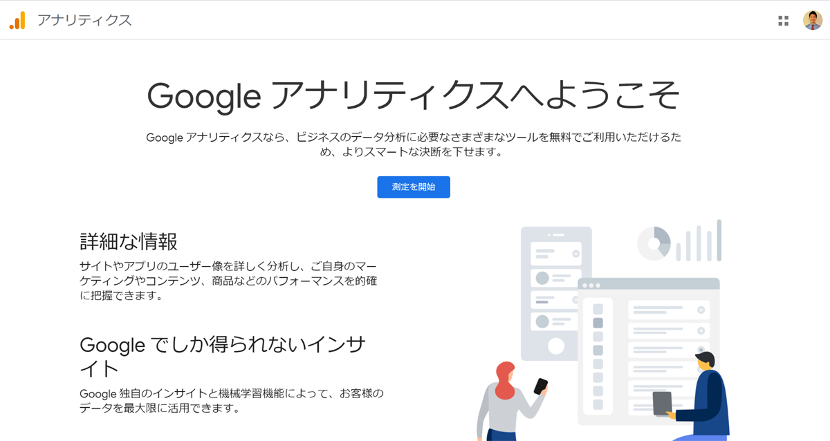Google Analytics 新規アカウント作成画面