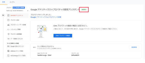 GA4とUAプロパティのリンク完了画面(タップで画像拡大)