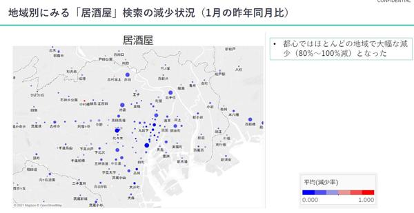 地域別にみる「居酒屋」検索の減少状況(2021年1月と前年同月を比較)。各地域に打たれた点の色調が青に近づくほど高い減少率を表す。