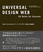 UNIVERSAL DESIGN WEB