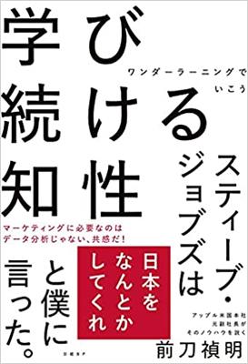 『学び続ける知性 ワンダーラーニングでいこう』<br />前刀 禎明(著)日経BP 1,980円+税