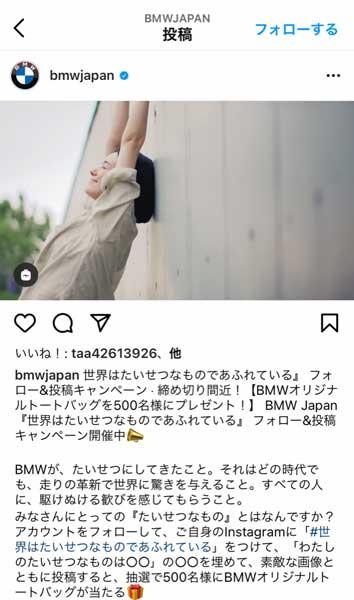 BMWジャパン公式Instagram(@bmwjapan)より。「世界はたいせつなものであふれている」フォロー&投稿キャンペーン