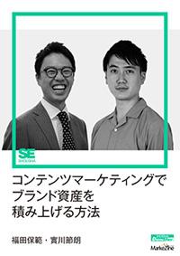 コンテンツマーケティングでブランド資産を積み上げる方法(MarkeZine Digital First)