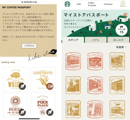 マイコーヒーパスポートの利用画面(画像左)、マイストアパスポートの利用画面(画像右)