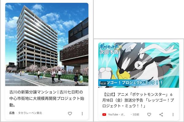 左:広告の表示例<br />右:YouTubeの表示例