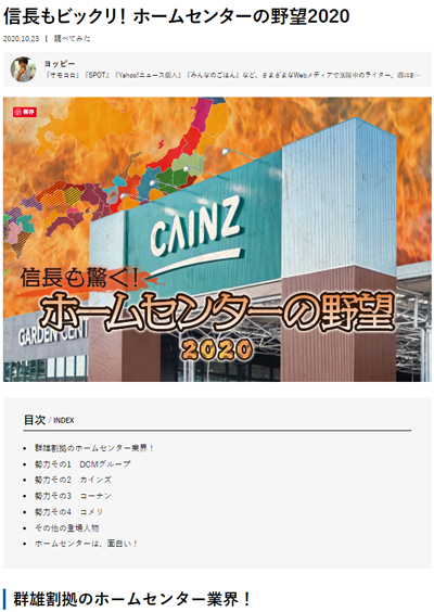 『となりのカインズさん』の記事「信長もビックリ! ホームセンターの野望2020」(クリック・タップで画像拡大)